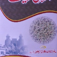 Islami Hikayat By Syed Muhammad Ilyas Kazmi Pdf