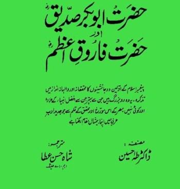 Hazrat Abu Bakr Siddique Aur Hazrat Farooq e Azam Pdf Book