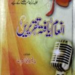 Inam Yafta Taqreerain By Prof Akram Raza Pdf