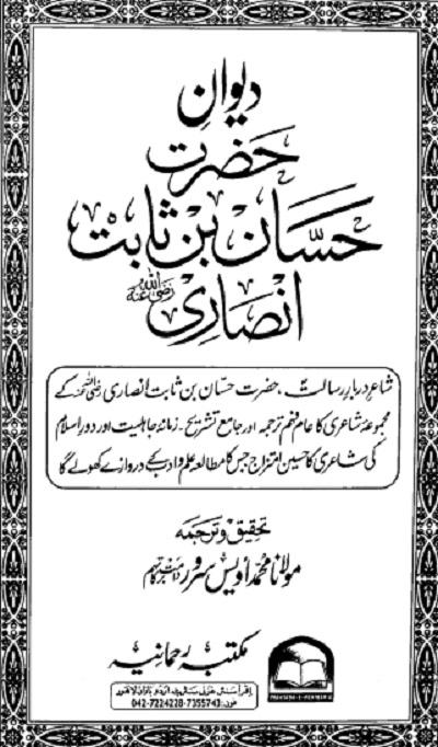 Deewan Hazrat Hassan Bin Sabit Urdu Pdf Free