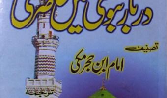 Darbar e Nabvi Main Hazri By Imam Ibne Hajar Makki Pdf