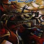Zameen Kay Aansoo Novel By Nighat Seema Pdf