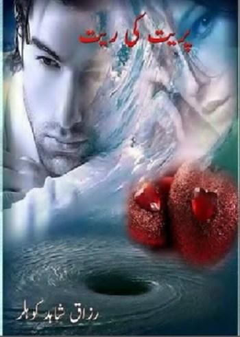 Preet Ki Reet Novel By Razzaq Shahid Kohler Pdf Free