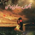 Jugnuon Se Bhar Liya Daman By Ghazala Jalil Rao Pdf