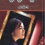 Ek Thi Rani Novel By Zahida Parveen Pdf Download