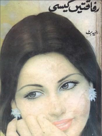 Rafaqatain Kaisi Novel Urdu By Razia Butt Pdf