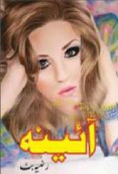 Aaina Novel Urdu By Razia Butt Pdf