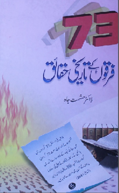73 Firqon Ke Tareekhi Haqaiq By Dr Hashmat Jah Pdf