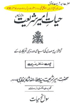 Hayat e Ameer e Shariat By Janbaz Mirza