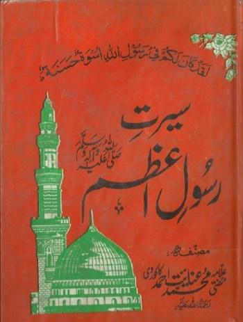 Seerat e Rasool e Azam By Mufti Muhammad Inayat