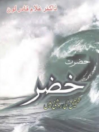 Hazrat Khizar Urdu By Dr Ghulam Qadir Loan