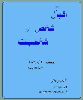 Iqbal Shakhs Aur Shakhsiyat By Naseema Masood