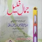 Jamal e Khalil By Mufti Khalil Khan Qadri Barkati Pdf