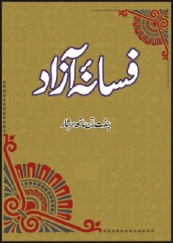 Fasana e Azad By Pandit Ratan Nath Sarshar