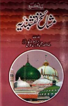 Mashaikh e Naqshbandia By Allama Noor Bakhsh Tawakli