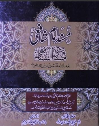 Musnad Imam Shafi Urdu By Hazrat Imam Shafi