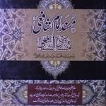 Musnad Imam Shafi Urdu By Hazrat Imam Shafi Pdf