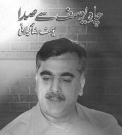 Chah e Yousaf Se Sada By Syed Yousaf Raza Gilani