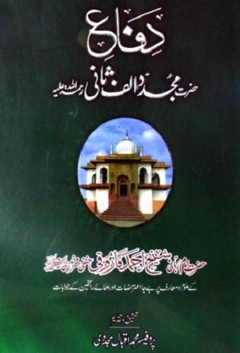 Difa e Mujaddid Alif Sani By M. Iqbal Mujaddidi