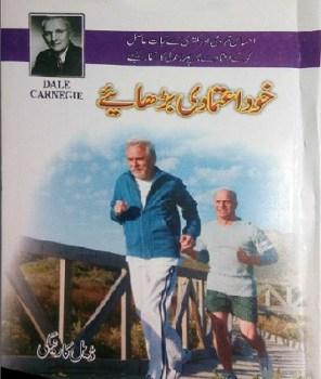 Khud Aitmadi Barhain By Dale Carnegie
