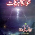 Shawaiz Ul Barkat By Pir Syed Qutub Ali Shah Pdf