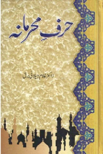 Harf e Mehrmana By Dr Ghulam Jilani Barq