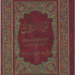 Ghunyat Ul Talibeen By Shaikh Abdul Qadir Jilani Pdf