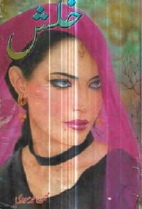 Khalish Novel By Mehmood Ahmed Moodi