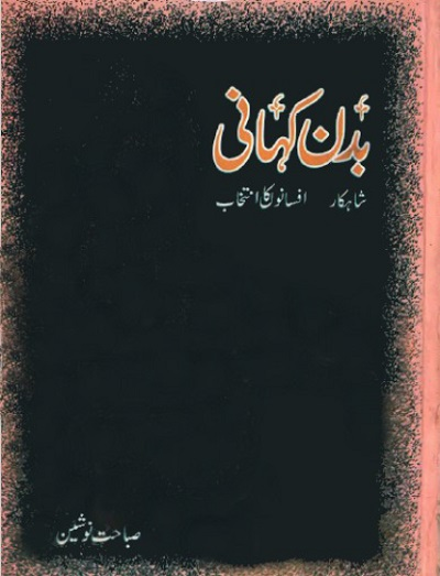 Badan Kahani By Sabahat Nausheen Pdf Download