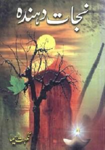 Nijat Dahinda Novel By Nighat Seema