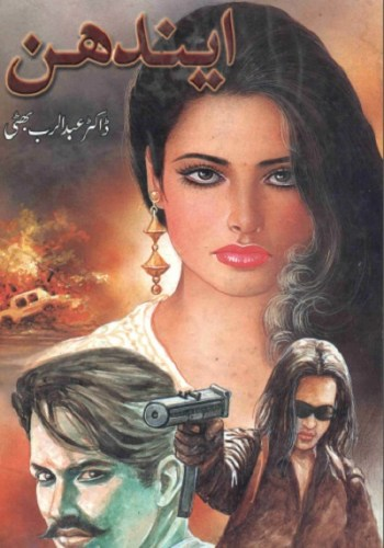Endhan Urdu Novel By Dr Abdul Rab Bhatti