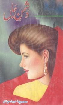 Dushman e Jaan Novel By Mehmood Ahmed Moodi