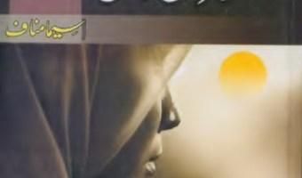 Kohar Mein Kiran Novel By Seema Munaf Pdf