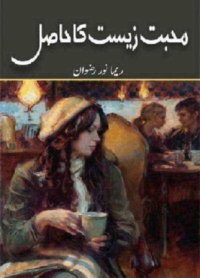 Mohabbat Zeest Ka Hasil By Reema Noor Rizwan Pdf