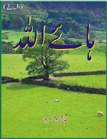 Hai Allah Afsanay By Hajra Masroor