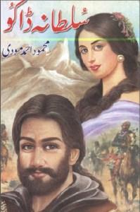 Sultana Daku Novel By Mehmood Ahmed Moodi