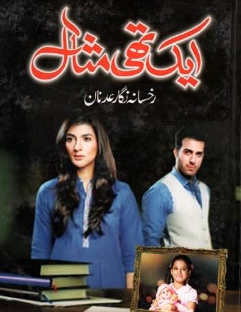 Aik Thi Misaal Novel By Rukhsana Nigar Adnan