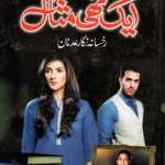 Aik Thi Misaal Novel By Rukhsana Nigar Adnan Pdf