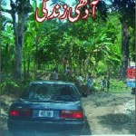 Aadhi Zindagi Novel By Anwar Aligi Pdf Download