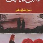 Wo Ik Lamha Mohabbat Novel By Sumaira Sharif Toor Pdf