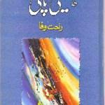 Hatheli Pe Pani By Rahat Wafa Pdf Download