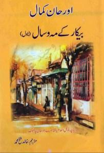 Bekar Ke Mah O Sal Novel By Orhan Kemal