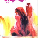 Aaine Akele Hain By Krishan Chander Pdf Download