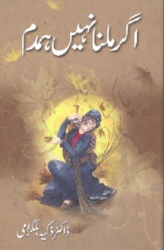 Agar Milna Nahi Humdum By Zakia Bilgrami