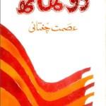Do Hath Afsanay By Ismat Chughtai Pdf Free
