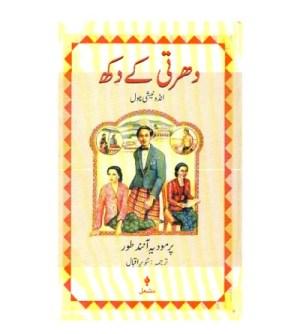 Dharti Kay Dukh Novel By Pramoedya Ananta Toer