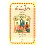 Dharti Kay Dukh Novel By Pramoedya Ananta Toer Pdf