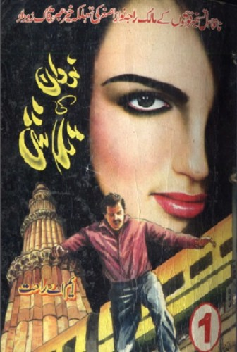 Nirwan Ki Talash Complete Novel By MA Rahat Pdf Free