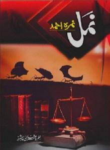 Namal Novel Complete By Nimra Ahmed Pdf
