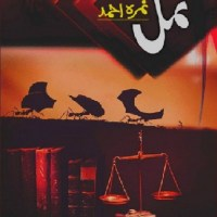 Namal Novel Complete By Nimra Ahmed Pdf
